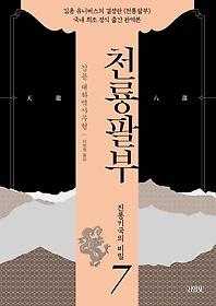 천룡팔부. 7: 진롱기국의 비밀