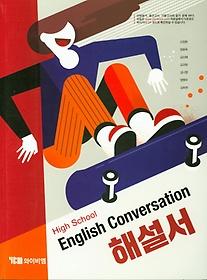 "<font title=""High School English Conversation(고등 영어 회화) 해설서(2019)"">High School English Conversation(고등 영...</font>"
