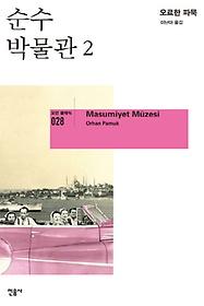 순수 박물관. 2