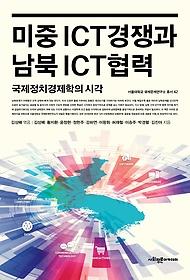 미중 ICT 경쟁과 남북 ICT 협력
