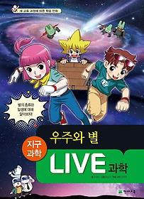 Live 과학. 28: 우주와 별