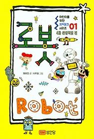 로봇(Robot)
