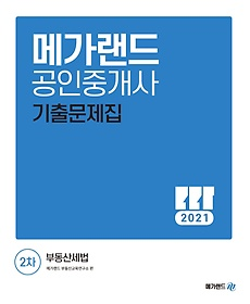 "<font title=""부동산세법 기출문제집(공인중개사 2차)(2021)"">부동산세법 기출문제집(공인중개사 2차)(20...</font>"