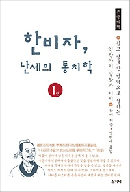 한비자, 난세의 통치학. 1(큰글씨책)