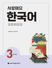 사랑해요 한국어. 3(WB)(중국어)