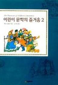 어린이 문학의 즐거움 2