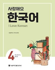사랑해요 한국어(I Love Korean). 4(SB)
