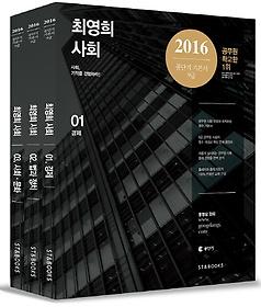 최영희 사회 세트(9급)(2016)