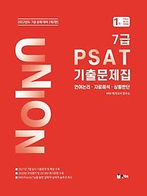 2022 UNION 7급 PSAT 기출문제집