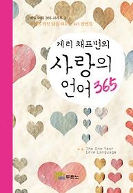 사랑의 언어 365