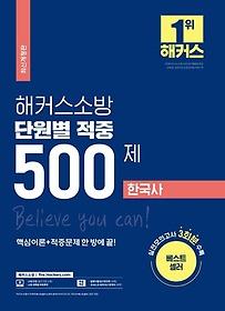 2021 해커스소방 한국사 단원별 적중 500제