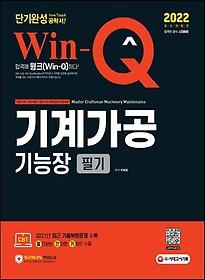 2022 Win-Q 기계가공기능장 필기 단기완성