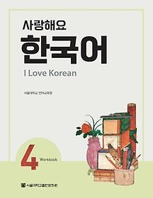 사랑해요 한국어(I Love Korean). 4(WB)
