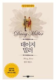 데이지 밀러(명작영한대역)