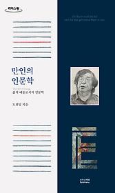 만인의 인문학(큰글자도서)
