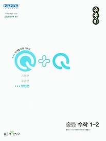 우공비Q+Q발전편 중등 수학 1-2(2022)
