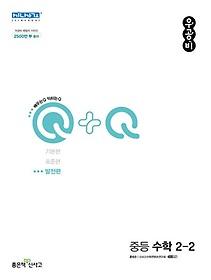 우공비Q+Q발전편 중등 수학 2-2(2022)