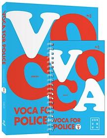 VOCA for Police Step. 2