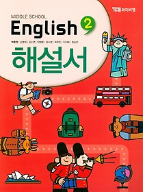 """<font title=""""Middle School English2(중학 영어2) 해설서(박준언)(2019)"""">Middle School English2(중학 영어2) 해설...</font>"""