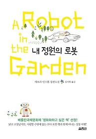 내 정원의 로봇