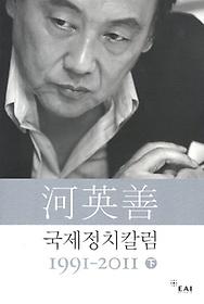 하영선 국제정치 칼럼 1991-2011(하)