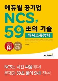 "<font title=""에듀윌 공기업 NCS, 59초의 기술: 의사소통능력"">에듀윌 공기업 NCS, 59초의 기술: 의사소통...</font>"