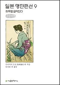 "<font title=""일본 명단편선. 9: 허무를 끌어안다(큰글씨책)"">일본 명단편선. 9: 허무를 끌어안다(큰글씨...</font>"
