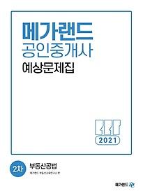"<font title=""부동산공법 예상문제집(공인중개사 2차)(2021)"">부동산공법 예상문제집(공인중개사 2차)(20...</font>"