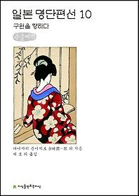 """<font title=""""일본 명단편선. 10: 구원을 향하다(큰글씨책)"""">일본 명단편선. 10: 구원을 향하다(큰글씨...</font>"""