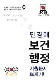 민경애 보건행정 기출문제뽀개기!(2018)