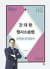 갓대환 형사소송법 단원별 문제풀이(2018)