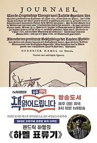 "<font title=""하멜 표류기(초판본)(1668년 오리지널 초판본 표지디자인)"">하멜 표류기(초판본)(1668년 오리지널 초판...</font>"