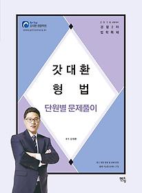 갓대환 형법 단원별 문제풀이(2018)