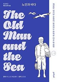 노인과 바다(The Old Man and the Sea)