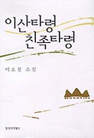 이산타령 친족타령