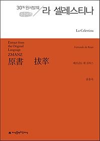 라 셀레스티나(큰글씨책)