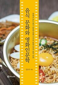 음식 문화와 영화인문학