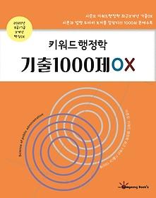 키워드행정학 기출1000제 OX(2020)