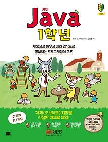 자바(Java) 1학년