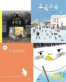 차재혁 최은영 그림책 베스트 세트