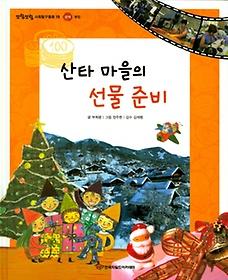 산타 마을의 선물준비