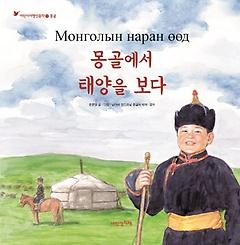 몽골에서 태양을 보다