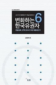 변화하는 한국유권자. 6
