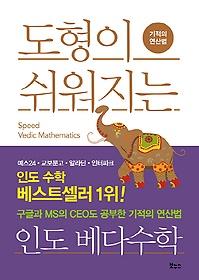 도형이 쉬워지는 인도 베다수학