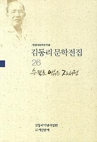 김동리 문학전집. 26: 수필과 엮은 자서전