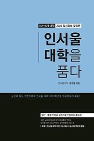 인서울 대학을 품다(2022)