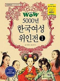 WOW 5000년 한국여성 위인전. 1