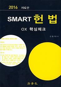 헌법 OX 핵심체크(2016)