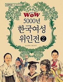 WOW 5000년 한국여성 위인전. 2