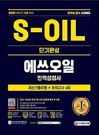 "<font title=""2021 하반기 채용대비 S-OIL(에쓰오일) 단기완성 최신기출유형+모의고사 4회"">2021 하반기 채용대비 S-OIL(에쓰오일) 단...</font>"